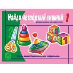 Развивающая игра для дошкольников «Найди четвертый лишний». Часть 1