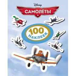 Disney. Наклейки Самолеты, 100 штук