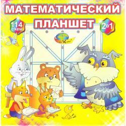 Математический планшет. Учебно-игровое пособие. Для детей 2-8 лет