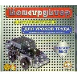 Конструктор металлический №3, для уроков труда (292 элемента)