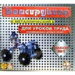 Конструктор металлический №1, для уроков труда (206 элементов)