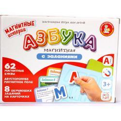 Игра магнитная Азбука магнитная с заданиями
