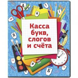 Касса букв, слогов и счета, c цветным рисунком, оборотная, А5