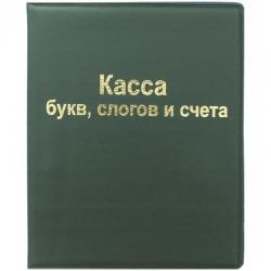 Комплект кассы букв, слогов и счета, А5, ПВХ (10 касс в комплекте) (количество товаров в комплекте 10)